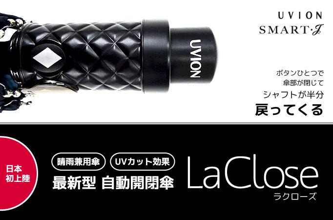 最新型自動開閉傘 LaClose