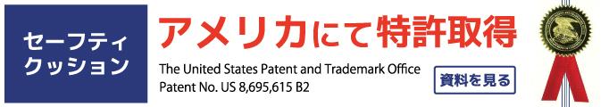 自動開閉PU アメリカにて特許取得