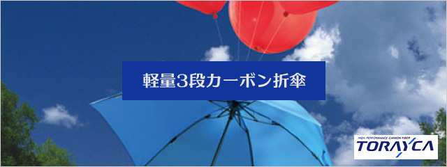 超軽量3段ミニ折傘