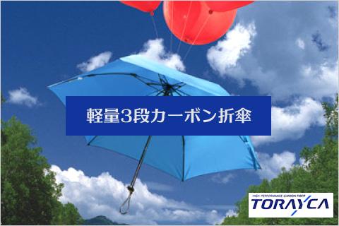軽量3段カーボン折傘