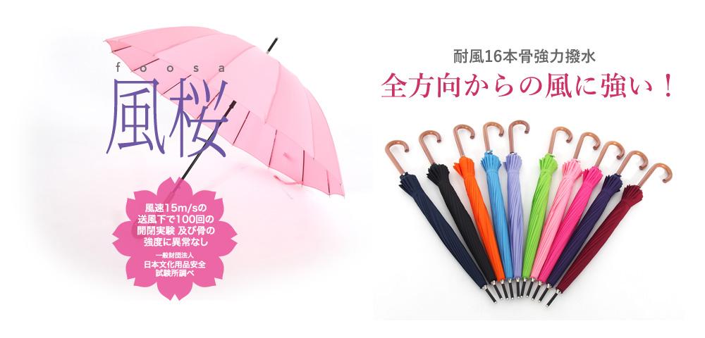 16本骨耐風傘 風桜(foosa)