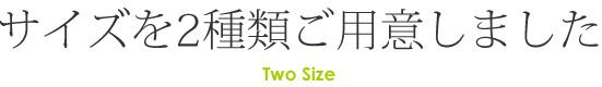 サイズを2種類ご用意しました