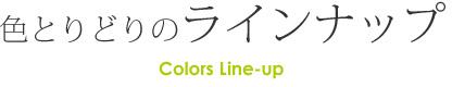 色とりどりのラインナップ