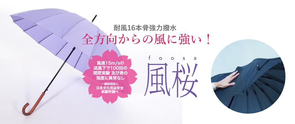 風桜 foosa 16本骨傘