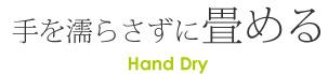 手を濡らさず畳める