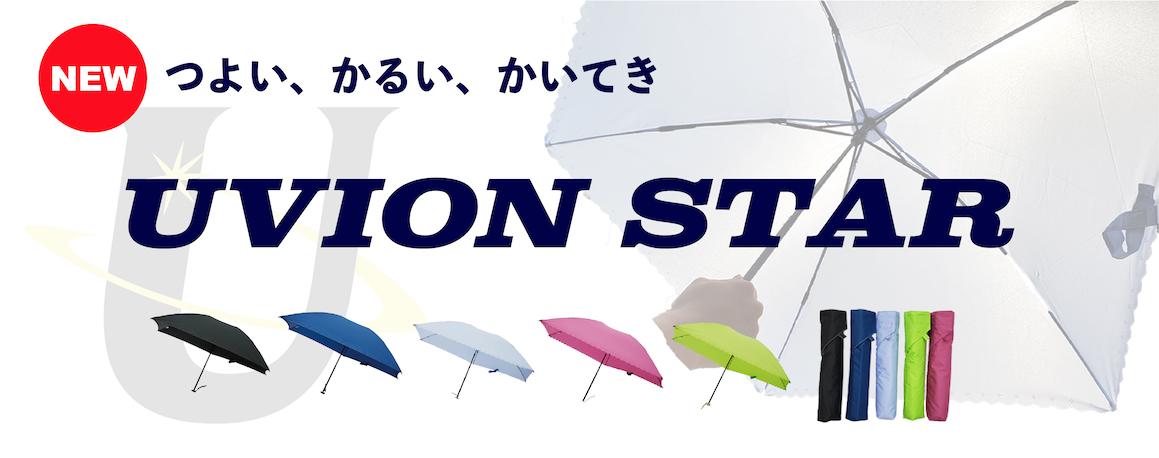 UVION STAR